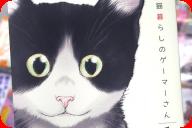 猫暮らしのゲーマーさん1巻 「猫は可愛い。白黒ハチワレ子猫...
